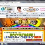 『【テレビ出演】いきなり!黄金伝説』の画像
