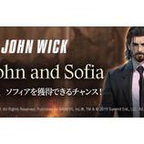 『【光を継ぐ者】※開催期間延長※Be seeing You, John and Sofiaイベントのお知らせ』の画像