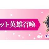 『【アルカナタクティクス】10月4日(月)00:00シークレット英雄召喚&スペシャルステージ開催のご案内』の画像