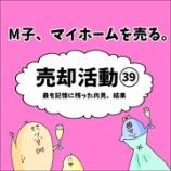 『M子、マイホームを売る〜売却活動39 記憶に残った内見、結果〜』の画像
