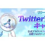『【光を継ぐ者】リリース1000日記念!Twitterフォロー&RTキャンペーンのお知らせ』の画像