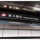 『パワースポットとしても有名☆香港の道教寺院【黄大仙(ウォンタイシン)】』の画像