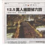 『天安門事件から27年ー「6.4キャンドル集会」開催』の画像