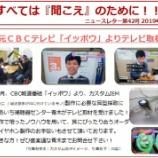 『ニュースレター42号お送りしました【イッポウ テレビ取材、ロジャー・ワイヤレス機器体験会】』の画像