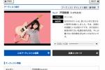 地元の応援が必要だ!交野市出身のシンガーソングライター戸田桃香さんがeo Music tryに挑戦中!