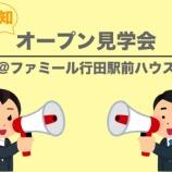 『明日、行田にてオープン見学会を開催します!』の画像