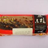 『小枝風チョコケーキ 山崎製パン』の画像
