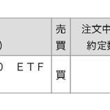 『[1557]SPDR S&P500 ETF 買い付け - 2017年7月分』の画像