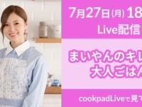 【乃木坂46】7月27日(月)、白石麻衣が!!!!!