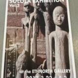 『アフリカの布とアートたち談話。』の画像