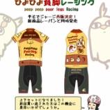 『【ぴよぴよ貧脚レーシング】半そでジャージ再販&新商品レーパン!』の画像