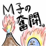 『🍘M子の奮闘🍘』の画像