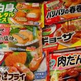 『3大有能な冷凍食品「冷凍パスタ」「冷凍チャーハン」』の画像