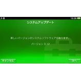『PS Vita システムアップデート3.12と矢継ぎ早にでてきたね。』の画像