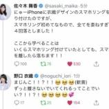 『[イコラブ] 佐々木舞香「にゅーiPhoneに衣織デザインのスマホリングを取り付けた…」ツイに、衣織ちゃん反応…』の画像