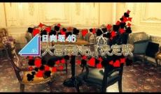 日向坂46 特典映像『日向坂46 大富豪No.1決定戦』予告編 ← 予告だけでも面白い