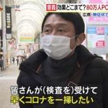 『【画像】有吉のそっくりさん、街頭インタビューされてしまうwwwwwwwwww』の画像