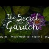 『『シークレットガーデン』秘密の庭園へようこそ〜プロモーション動画』の画像