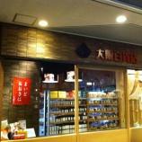 『(番外編)有楽町駅前・交通会館1Fに大阪もんのアンテナショップ「大阪百貨店」オープン』の画像