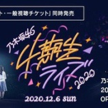『【乃木坂46】緊急速報!!!本日、4期生より重大発表が解禁へ!!!!!!』の画像