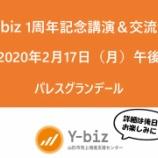 『Y-biz 1周年イベントを開催します!』の画像