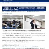 『【大反響】デイトレーダーZERO&ボリ平のFXセミナー録画版販売開始のお知らせ』の画像