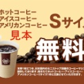 番外編:8月優待一覧【食品関連】10万円~15万円で取得可能