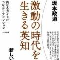 坂本政道さん×山岡尚樹さん 超シンクロ!