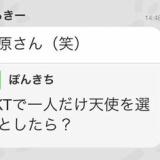 HKT48で天使を1人選ぶとしたら?と聞かれた渡辺美優紀は…。他
