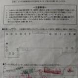 『第14回 へヴィメタル王座決定戦 イベントレポート』の画像
