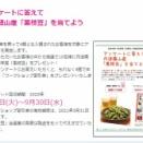 丹波篠山市4文化施設のお知らせ