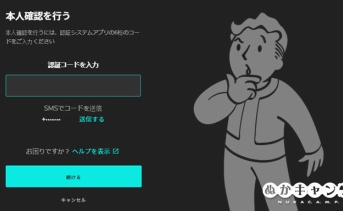 Fallout 76:多要素認証(MFA)設定ガイド