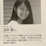 『超速報!!!初出し情報!!!桜井玲香、乃木坂デビュー前に『北原優』という芸名で活動していたことが判明!!!!!!』の画像