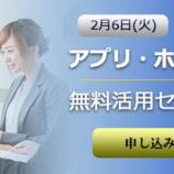 『アプリ、ホームページ無料活用セミナー開催』の画像