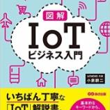 『「モノのインターネット:IoT」で、私達の暮らしがどう変わるのか?どんなビジネスチャンスがあるのか?2時間でサクッと理解でき、色々なアイデアが出てくる1冊はこちらです』の画像