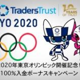 『TradersTrust(トレーダーズトラスト、TTCM)が、「2020年東京オリンピック開催記念! 100%入金ボーナスキャンペーン」をスタート!』の画像