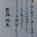 『【乃木坂46】齋藤飛鳥の『直筆コメント』がこちら・・・』の画像