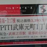 『(有)英富士・スピティ公式ホームページ更新しました!!』の画像