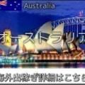 オーストラリア出稼ぎ基礎知識 -目次-