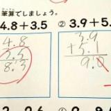 『3.9+5.1=9.0は間違い』数学界の重鎮が小学校教師の算数指導を一刀両断「とんでもない話」