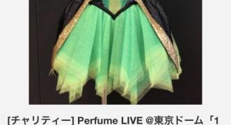 【衝撃】perfumeの3人がライブ衣装をオークションにかけた結果wwwwww
