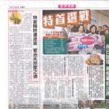 『【行政長官選挙2017】3人が正式候補に、葉劉淑儀氏は脱落』の画像
