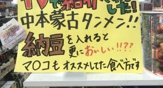 【悲報】セブンイレブン「マツコもおすすめって書きたいけど怒られるよなあ・・・せや!」→とんでもないところを伏字にしてしまうwwww