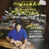 『HANAKO掲載されました!』の画像