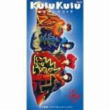 『【×年前の今日】1991年4月25日:KUSU KUSU - 地球オーケストラ(2nd SINGLE)』の画像