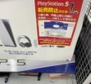 【悲報】ノジマが転売対策で購入者の名前を書かせたPS5、転売されてしまう