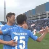 『[横浜FC]自動昇格となる2位が確定 13年ぶりのJ1復帰!!  カズも今季3試合目の出場!』の画像