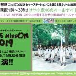 『12/26「けやき坂46のオールナイトニッポン」放送決定!』の画像