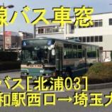 『西武バス[北浦03]北浦和駅西口→埼玉大学』の画像