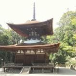 『いつか行きたい日本の名所 石山寺』の画像